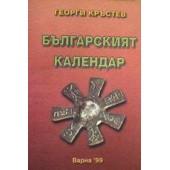 Българския календар