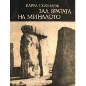 Зад вратата на миналото /с археолозите из Европа/