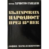 Българската народност през 15 век