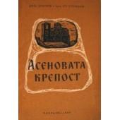 Асеновата крепост /резюме на френски и руски/