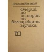 Очерци по история на българска музика