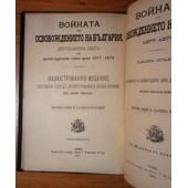 Войната за освобождението на България 1877-1878