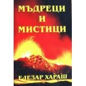 Мъдреци и Мистици 1 том