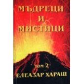 Мъдреци и Мистици 2 том