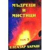 Мъдреци и Мистици 3 том