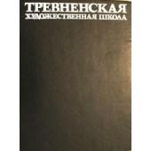 Тревненская художественная школа