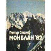 Монблан 82