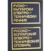 Руско-български електротехнически речник/Русско-болгарский елект