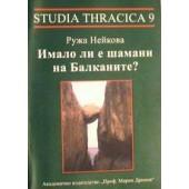 Имало ли е шамани на Балканите?