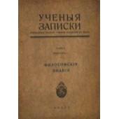 Учения записки Философския знания том I випуск I
