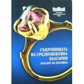 Съкровищата на средновековна България каталог