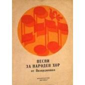 Песни за народен хор от Пазарджишко