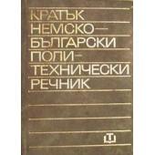 Кратък немско-български политехнически речник