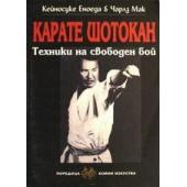 Карате Шотокан техники на свободен бой
