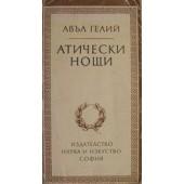 Атически нощи /изд.1985/