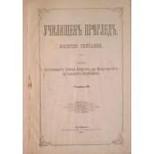 Училищен преглед 1899