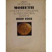 Монетите и монетното обръщение в средновековна българия1081-1261