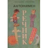 Антонимен речник /за 1 до 8 клас/