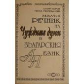 Малък речник на чуждите думи в българския език А-Я