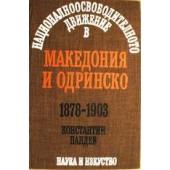 Македония и Одринско 1978-1903